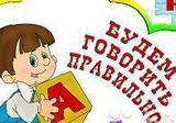 Учитель-логопед